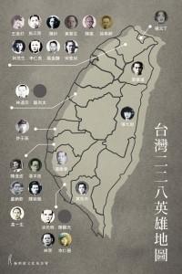 228烈士地圖外框印刷-01