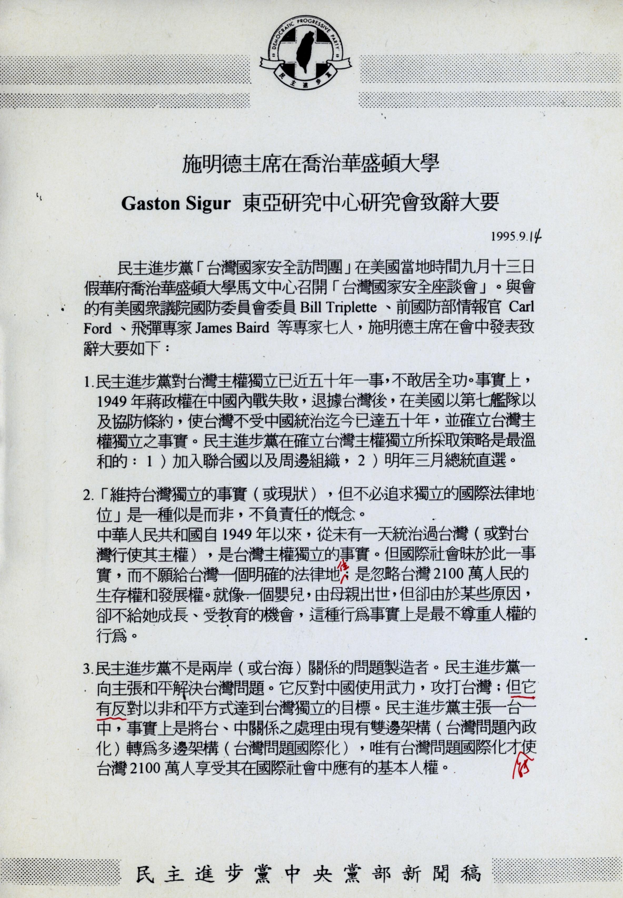 1995/9/14 施明德主席喬治華盛頓大學 Gaston Sigur 東亞研究所致詞大要