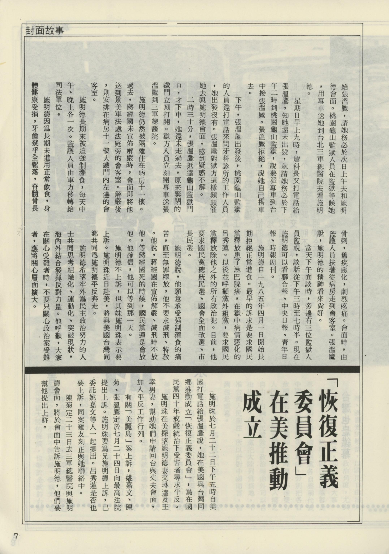 19870725自由時代雜誌 3