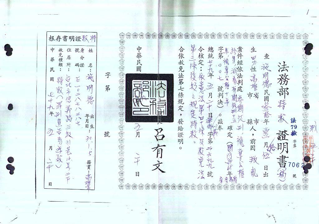 """1987年台灣解除戒嚴後,施明德宣稱自己無罪,拒絕特赦或假釋。直到三年後李登輝宣布美麗島事件""""罪刑宣告為無效"""",他才結束絕食出獄。"""