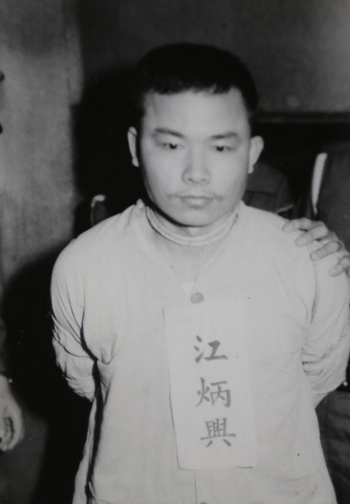 江炳興  槍決前 32歲