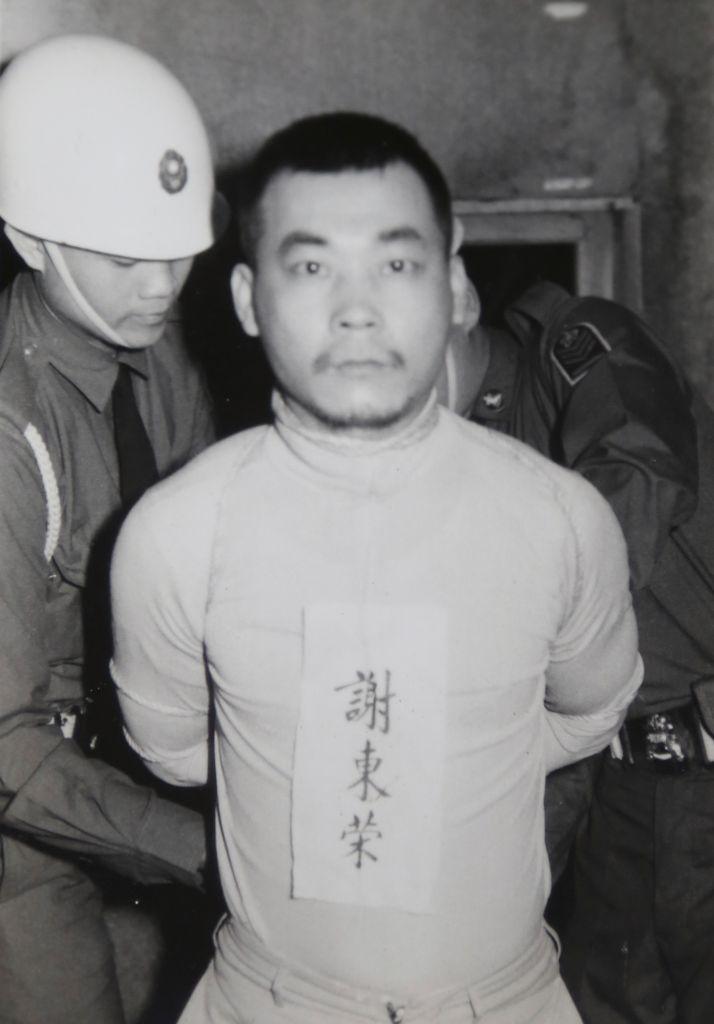 謝東榮 槍決前