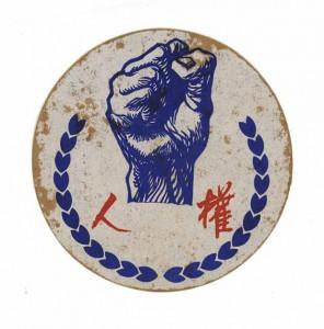 當時由施明德設計與張富忠手繪完成的標誌。